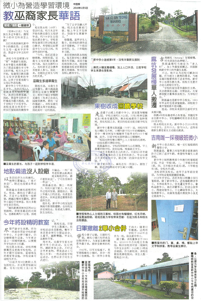 微小为营造学习环境 教巫裔家长华语