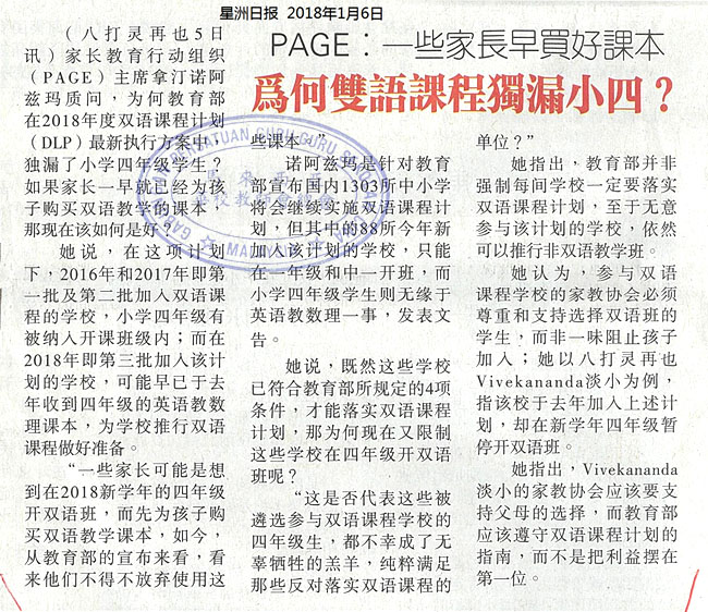 PAGE:一些家长早买好课本 为何双语课程漏小四?
