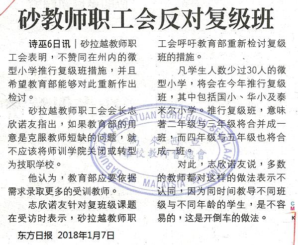 砂教师职工会反对复级班