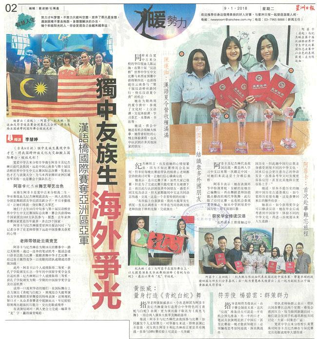 汉语桥国际赛夺亚洲区亚军 独中友族生海外争光