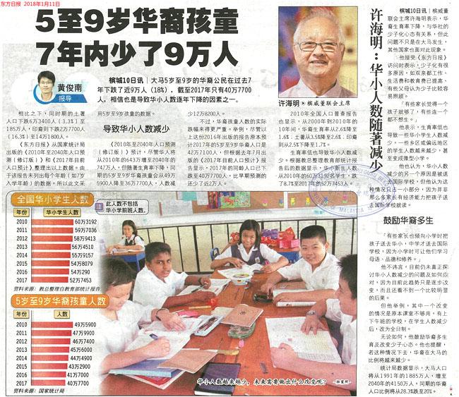 5至9岁华裔孩童 7年内少了9万人