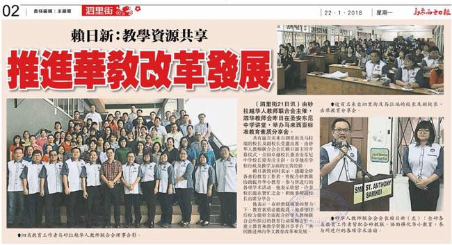 赖日新:教学资源共享 推进华教改革发展