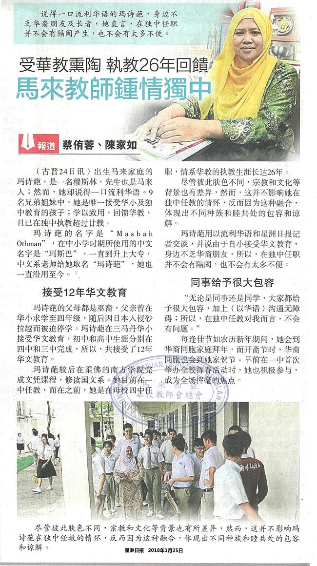 受华教熏陶 执教26年回馈 马来教师钟情独中