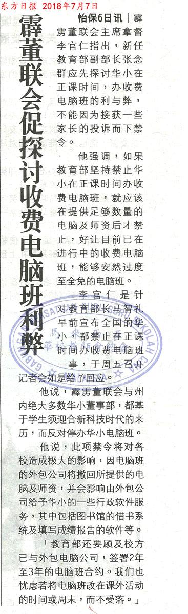 霹董联会促探讨收费电脑班利弊