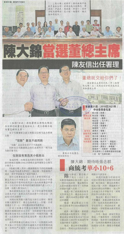 陈大锦当选董总主席 陈友信任署理