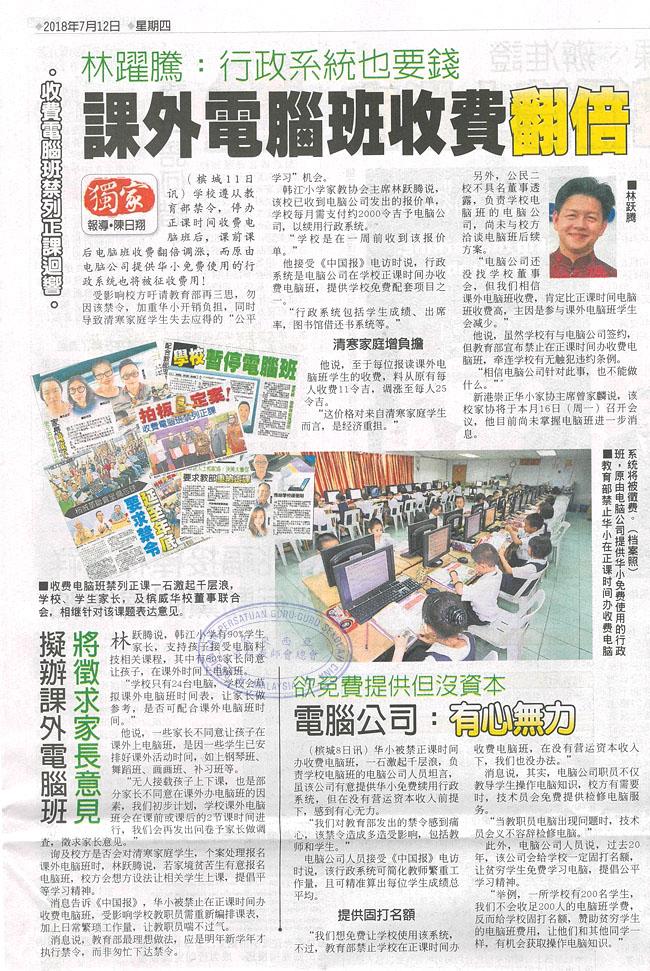 林跃腾:行政系统也要钱 课外电脑班收费翻倍