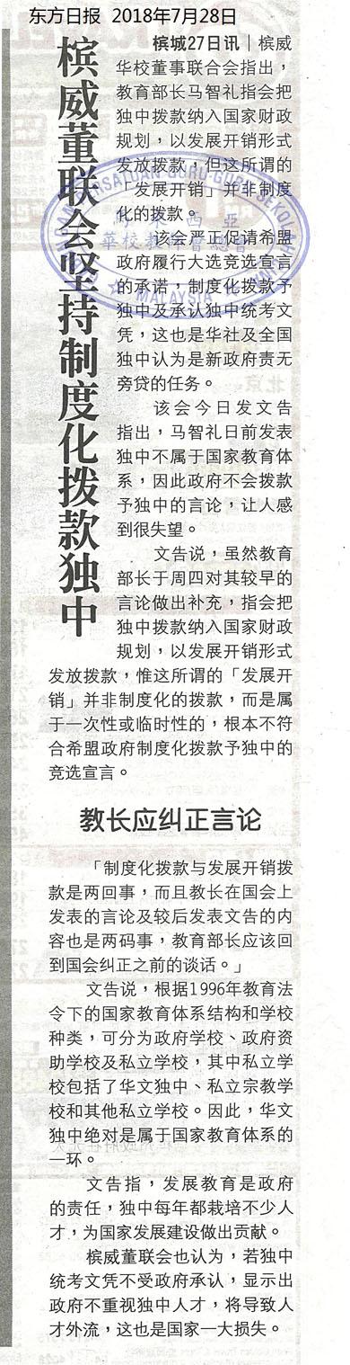 槟威董联会坚持制度化拨款独中