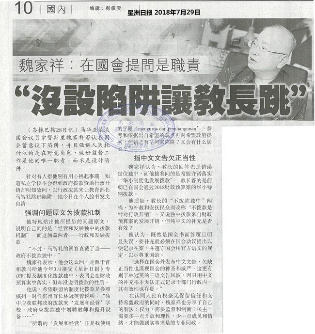 """魏家祥:在国会提问是职责""""没设陷阱让教长跳"""""""