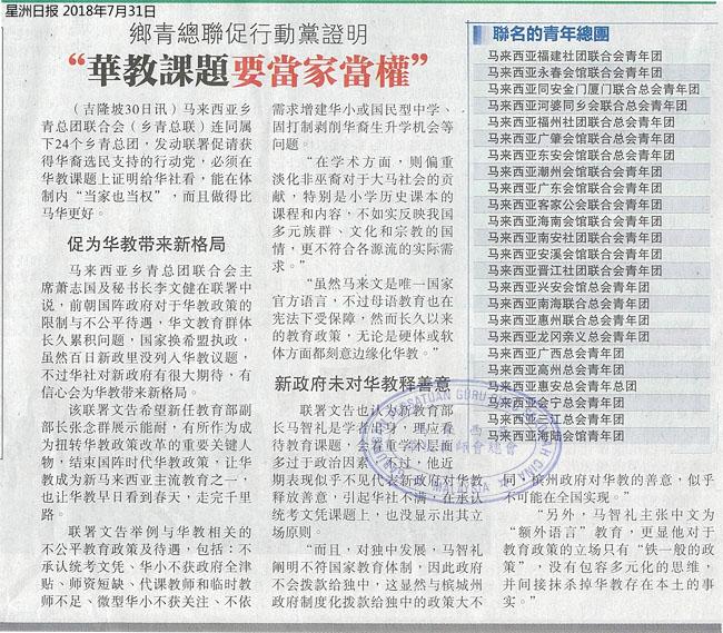 乡青总联促行动党证明 华教课题要当家当权
