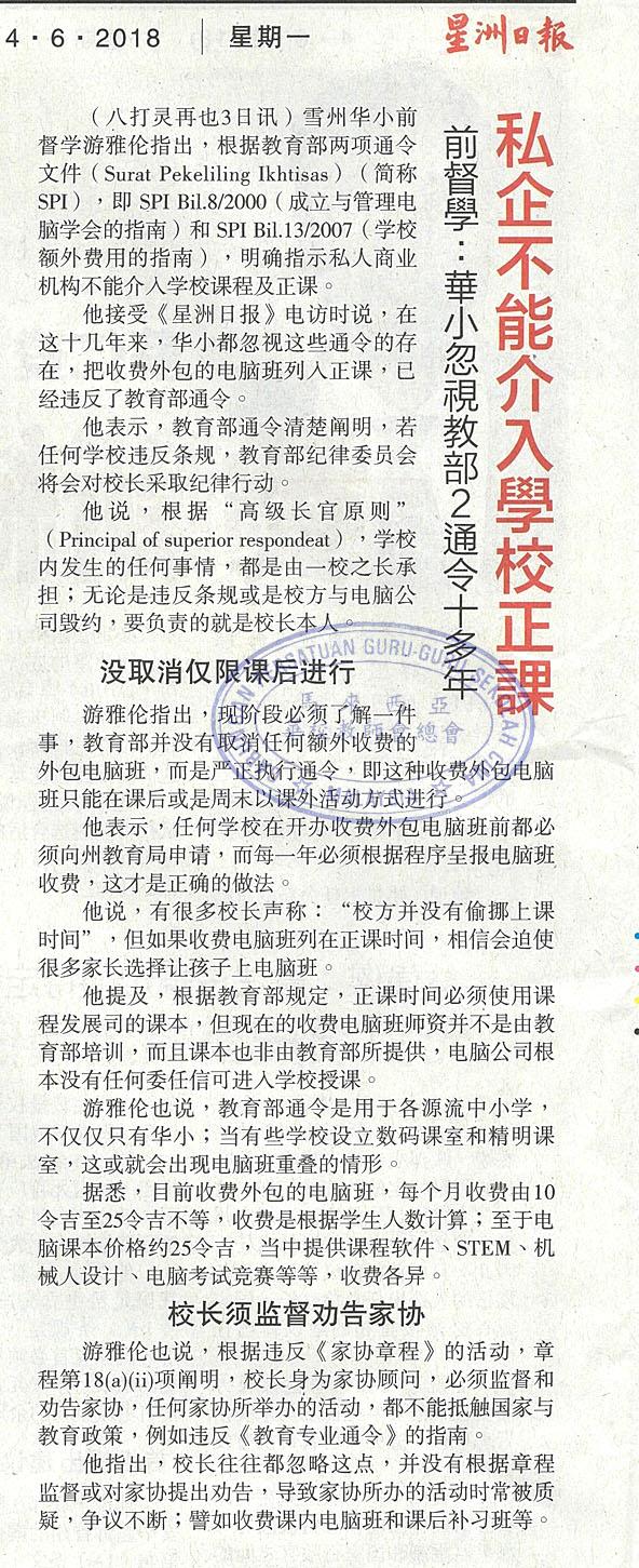 前督学:华小忽视教部2通令十多年 私企不能介入学校正课
