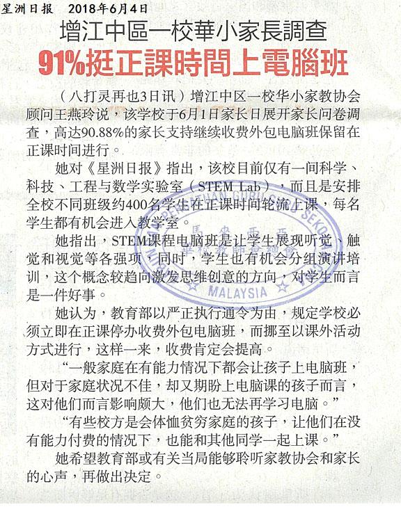 增江中区一校华小家长调查 91%挺正课时间上电脑班