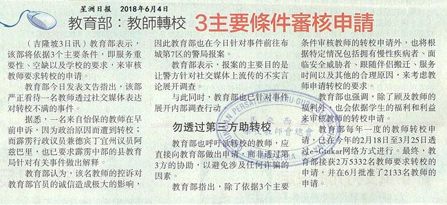 教育部:教师转校 3主要条件审核申请