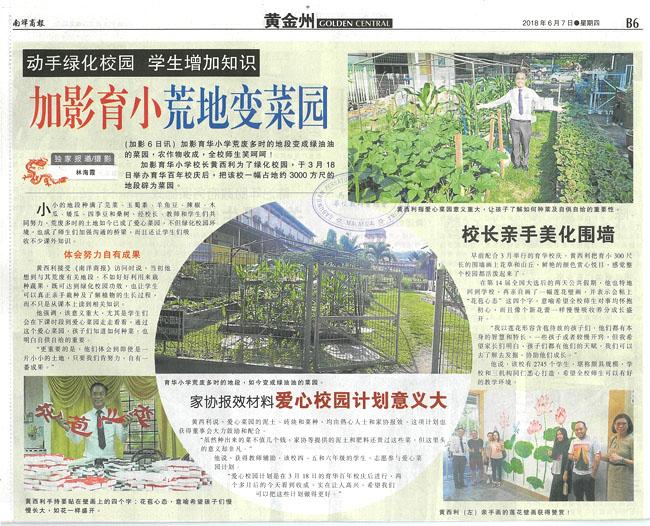 动手绿化校园 学生增加知识 加影育小荒地变校园