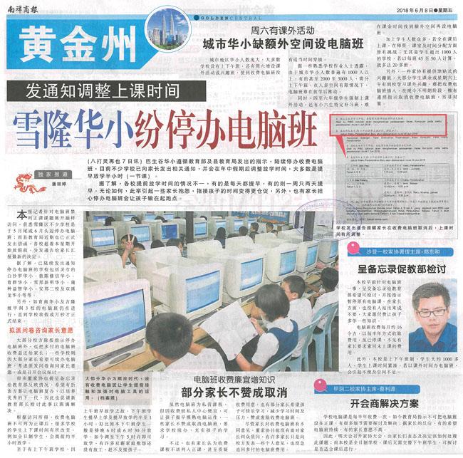 发通知调整上课时间 雪隆华小纷停办电脑班