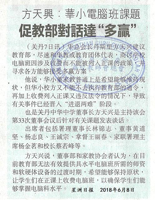 """方天兴:华小电脑班课题 促教部对话达""""多赢"""""""