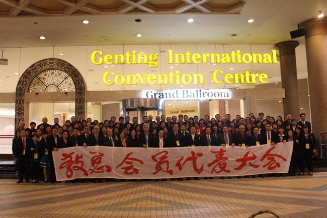 2018年第67届教总会员代表大会