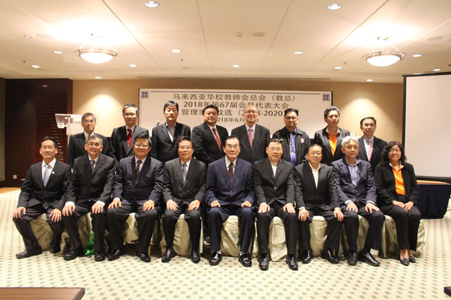 2018-2020年(第67-68届)教总常务理事