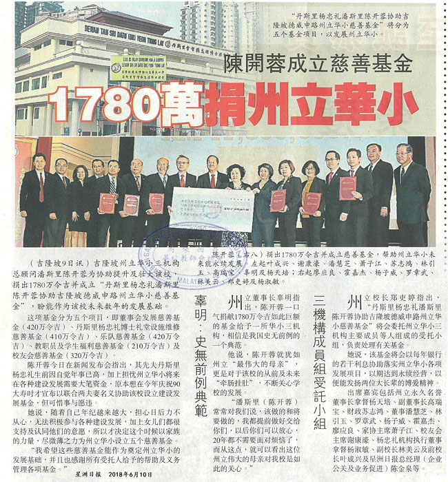 陈开蓉成立慈善基金 1780万捐州立华小