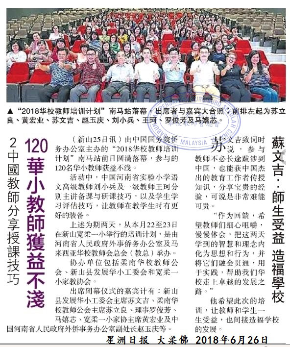 2中国教师分享授课技巧 120华小教师获益不浅
