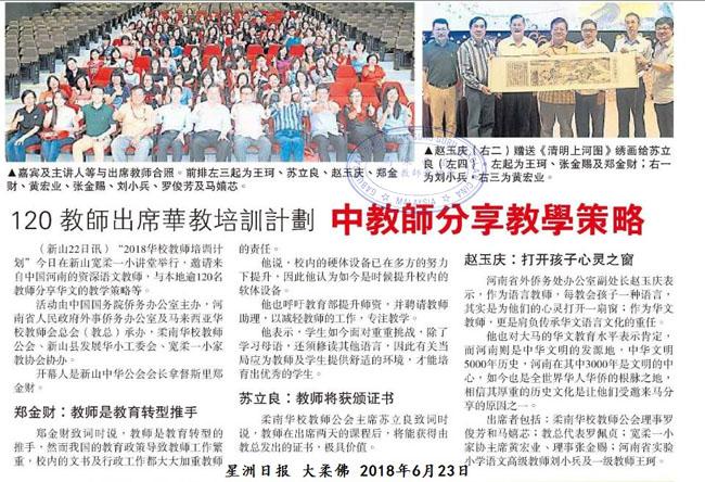 120教师出席华教培训计划 中教师分享教学策略