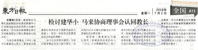 检讨建华小 马来协商理事会认同教长