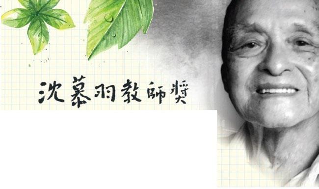 第十届沈慕羽教师奖开始接受申请
