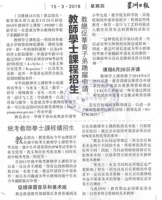教师学士课程招生 教总促华裔子弟踊跃申请