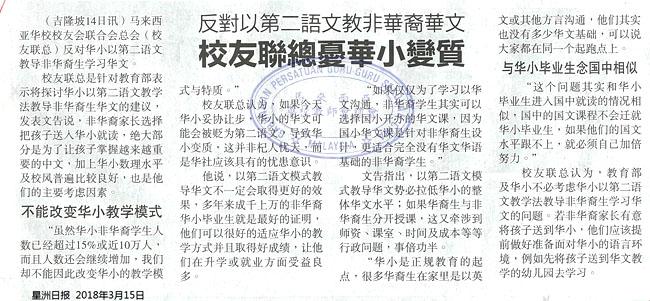 反对以第二语文教非华裔华文 校友联总忧华小变质