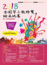2018年全国华小教师节绘画比赛