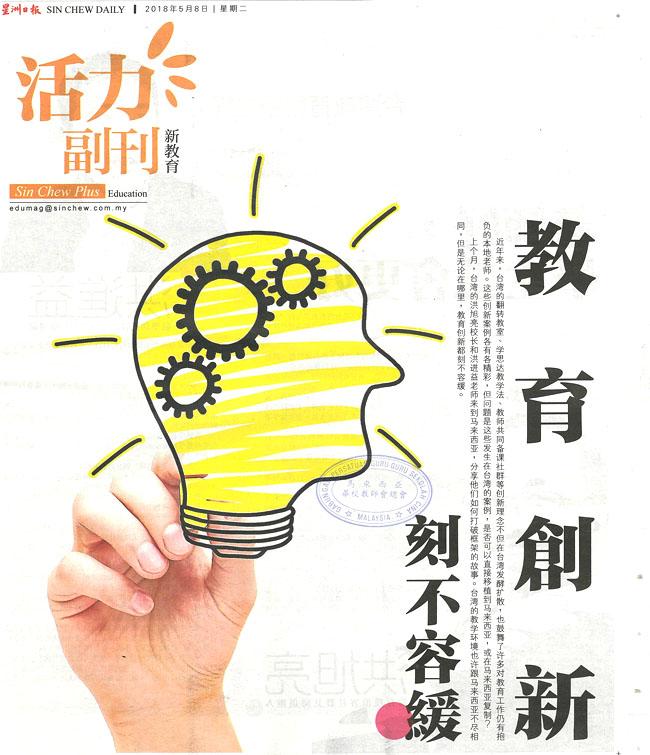 教育创新 刻不容缓