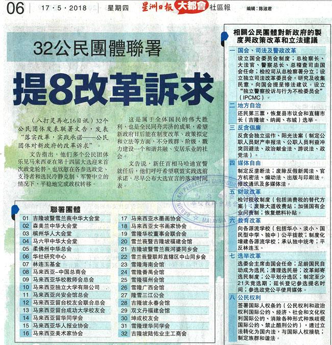 32公民团体联署 提8改革诉求