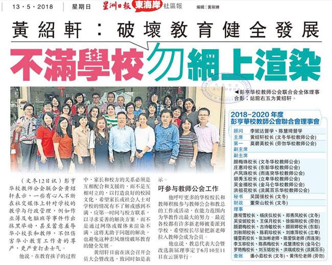 黄绍轩:破坏教育健全发展 不满学校勿网上渲染