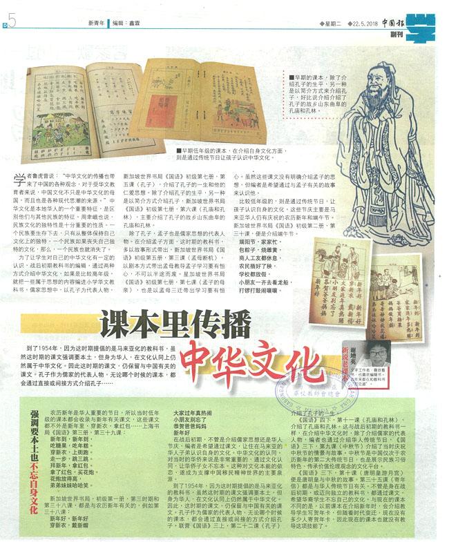 课本里传播中华文化