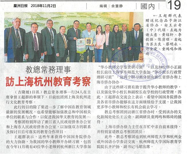 教总常务理事 访上海杭州教育考察