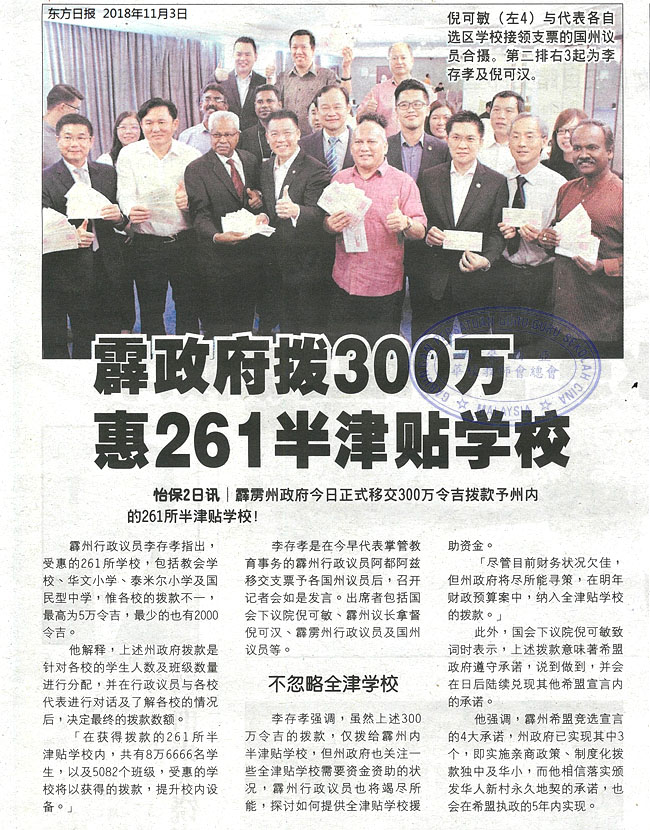 霹政府拨300万 惠261半津贴学校