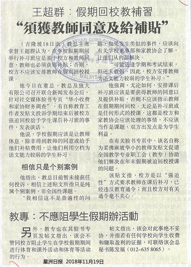"""王超群:假期回校教补习 """"须获教师同意及给补贴"""""""
