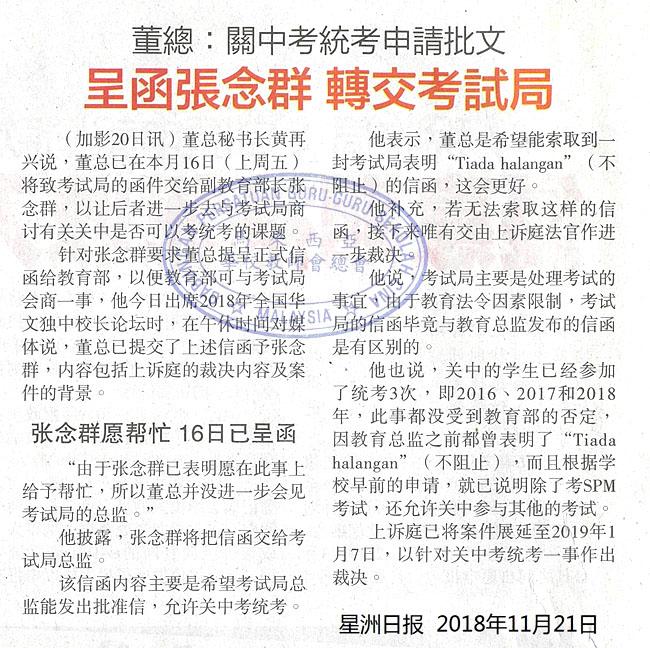 董总:关中统考申请批文 呈函张念群 转交考试局