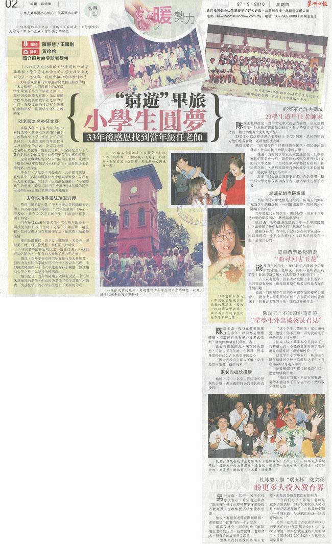 """""""穷游""""毕旅 小学生圆梦 33年后感恩找到当年级任老师"""