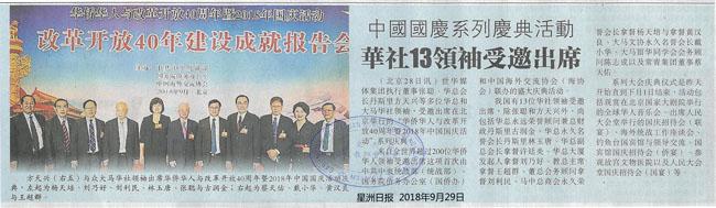 中国国庆序列庆典活动 华社13领袖受邀出席