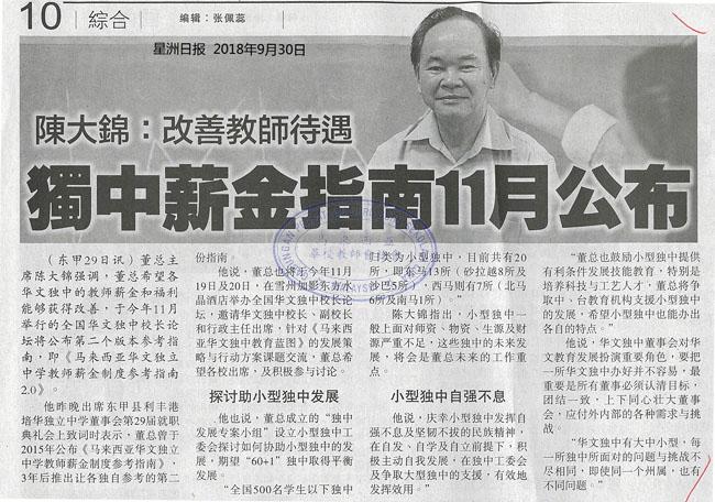陈大锦:改善教师待遇 独中薪金指南11月公布