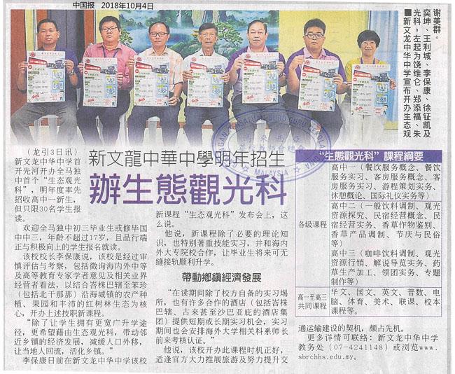 新文龙中华中学明年招生 办生态观光科