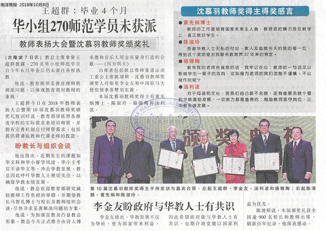 2018年教师表扬大会暨沈慕羽教师奖颁奖典礼新闻报道