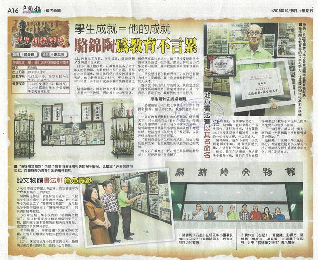 《星洲日报》和《中国报》专访沈慕羽教师奖得奖人