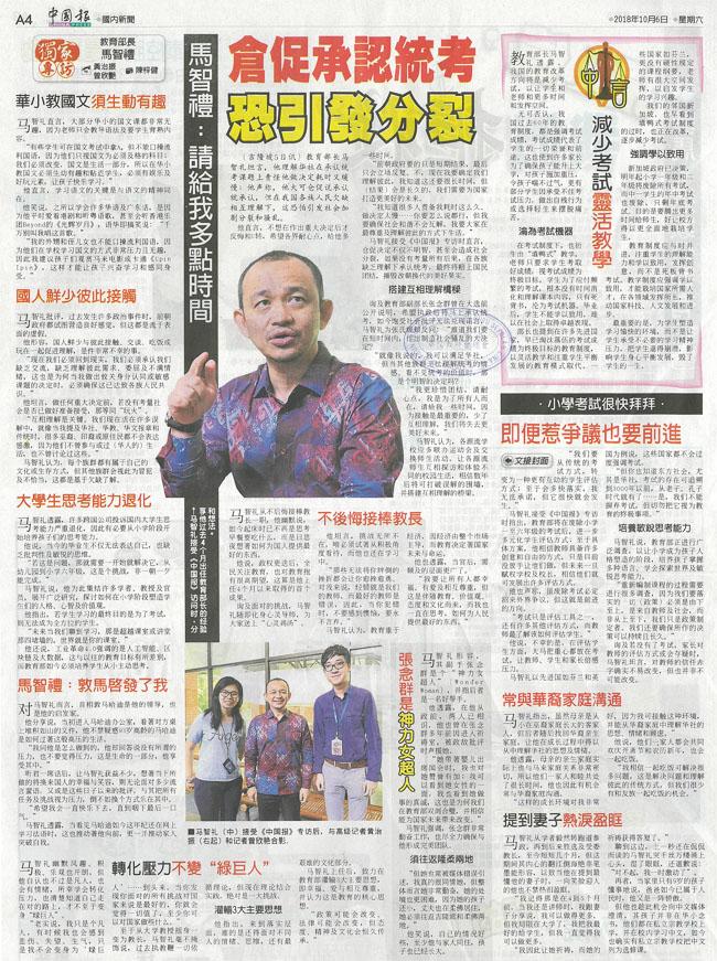 《中国报》专访教长马智礼