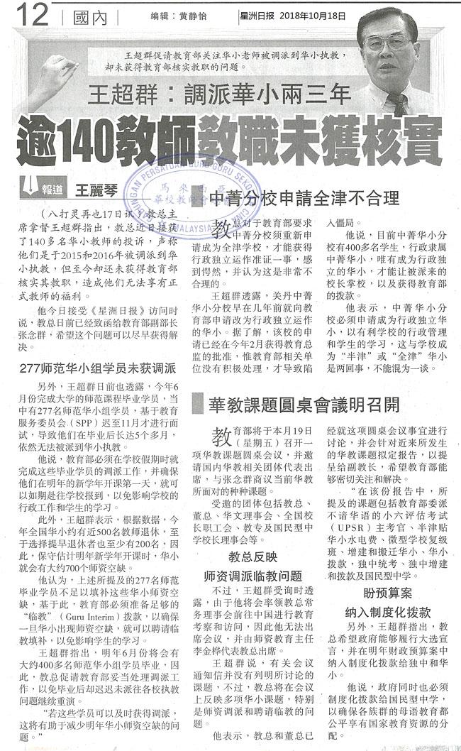 王超群:调派华小两三年 逾140教师教职未获核实