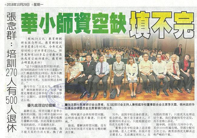 张念群:培训270人有500人退休 华小师资空缺填不完