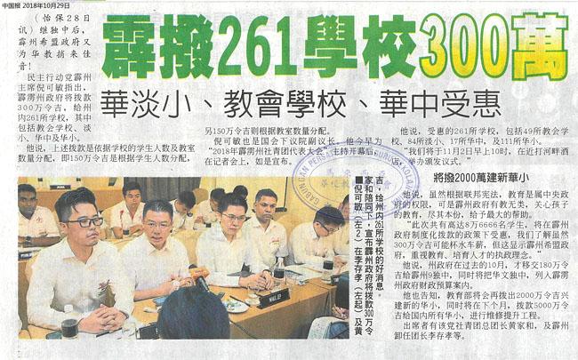 霹拨261学校300万 华淡小、教会学校、华中受惠