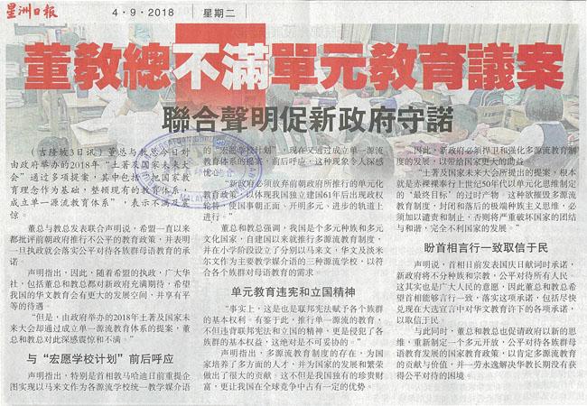 董教总不满单元教育议案 联合声明促新政府守诺