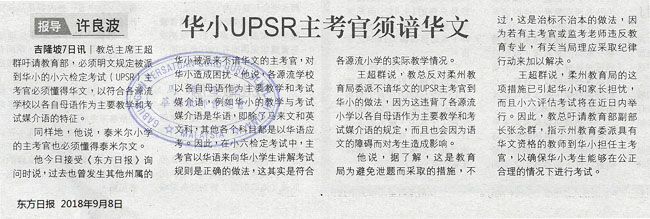 华小UPSR主考官须谙华文