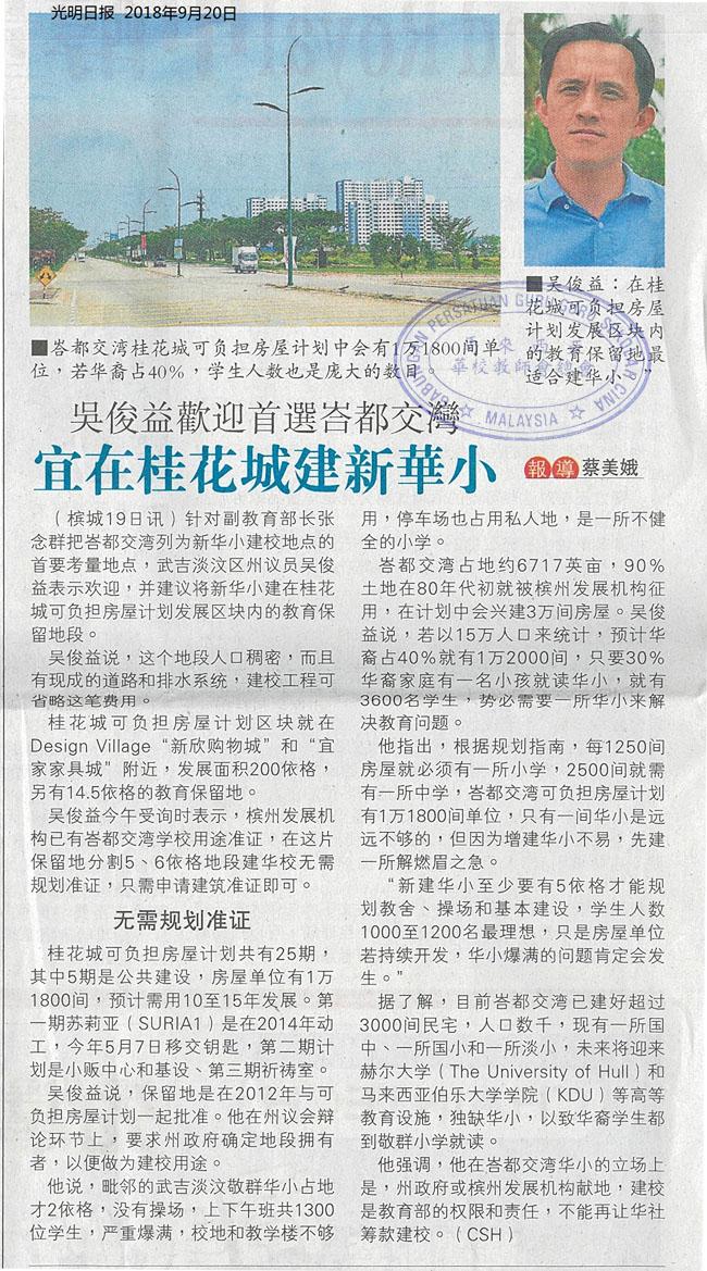 吴俊益欢迎首选峇都交湾 宜在桂花城建新华小